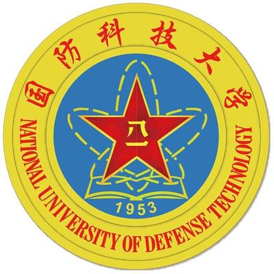 国防科技大学信息通信学院