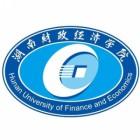 湖南财政经济学院