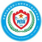 国防工程研究院工程防护研究所