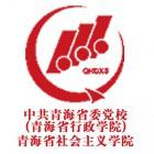 中共青海省委党校