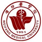 潍坊医学院